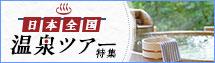 日本全国 温泉ツアー・旅行
