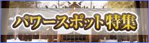 日本全国パワースポットツアー・旅行