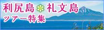 利尻島・礼文島旅行・ツアー