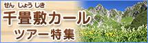 千畳敷カール旅行・ツアー
