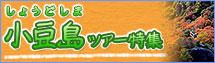 小豆島ツアー・旅行