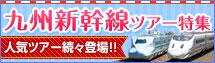九州新幹線ツアー特集