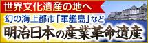 明治日本の産業革命遺産ツアー特集