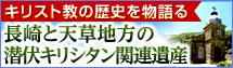 長崎の教会群とキリスト教関連遺産ツアー