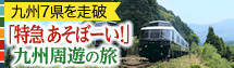 JR九州史上初「特急 あそぼーい!」貸切 九州クルージングトレインの旅