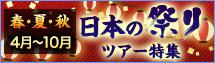 日本の祭りツアー特集