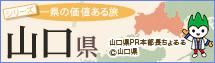 山口県旅行・ツアー