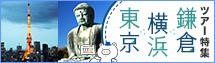 東京・横浜・鎌倉ツアー・旅行