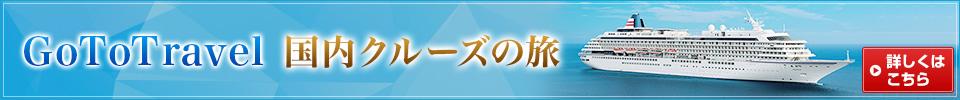 日本船クルーズGo To トラベル キャンペーン