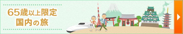 同世代で行く 国内の旅