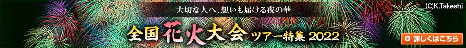 全国花火大会ツアー・旅行2019