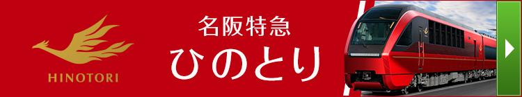 新型名阪特急 ひのとり 詳しくはこちら