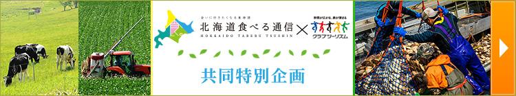 北海道食べる通信×クラブツーリズム 共同特別企画ツアー