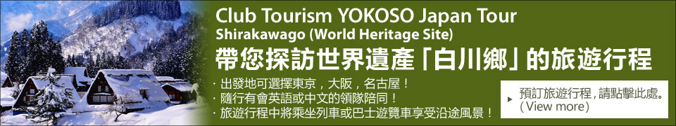 Club Tourism YOKOSO Japan Tour