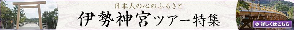 伊勢神宮ツアー・旅行