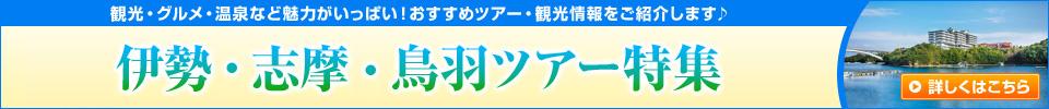 伊勢・志摩・鳥羽ツアー特集