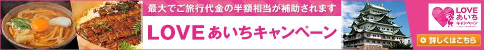 愛知県内出発「LOVEあいちキャンペーン」ツアー・旅行