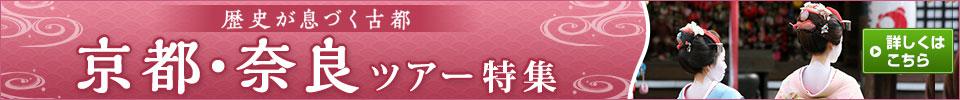京都・奈良旅行・ツアー