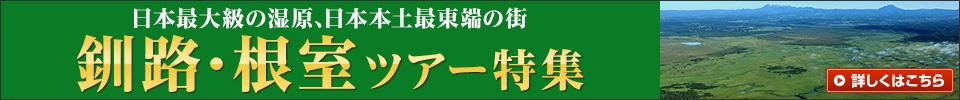 釧路・根室ツアー旅行
