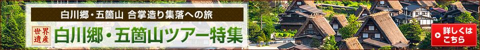 白川郷・五箇山観光ツアー・旅行