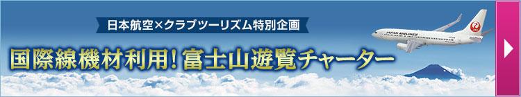 富士山遊覧チャーター