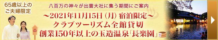 2021年11月15日(月)宿泊限定 クラブツーリズム全館貸切 創業150年以上の老舗旅館 玉造温泉「長楽園」