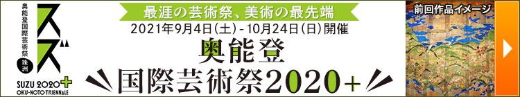 2021年9月4日(土)- 10月24日(日)開催 奥能登国際芸術祭2020+