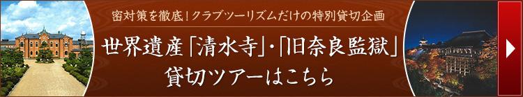 世界遺産「清水寺」・「旧奈良監獄」貸切ツアー