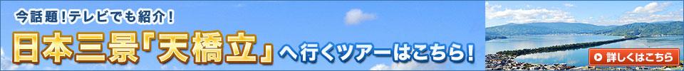 日本三景「天橋立」へ行くツアーはこちら!