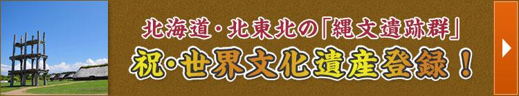 北海道・北東北の「縄文遺跡群」祝・世界文化遺産登録!