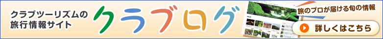 旅行会社クラブツーリズムの旅行情報サイト クラブログ