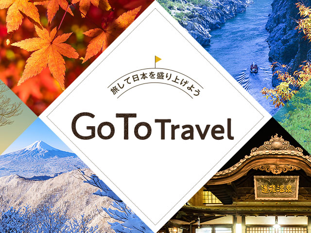 Go To Travel キャンペーン 旅行・ツアー