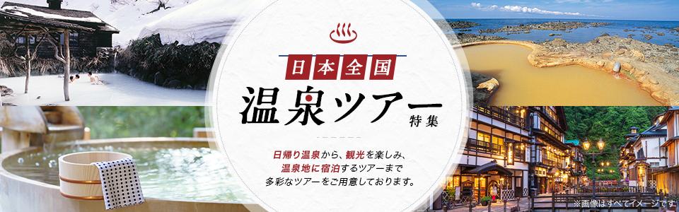 日本全国 温泉ツアー・旅行|温泉バスツアー
