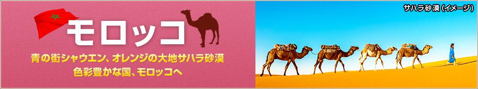 モロッコ旅行・ツアー・観光