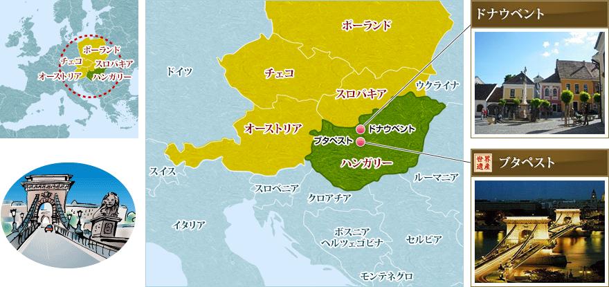ハンガリー|中欧旅行・ツアー・観光│クラブツーリズム