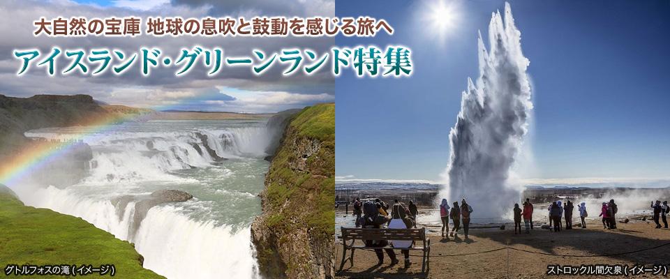 アイスランド観光地情報|アイスランド・グリーンランド旅行・ツアー ...