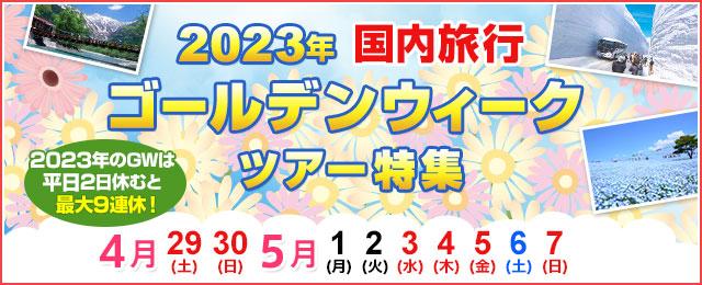東京23区発 バスツアー】ゴールデンウィーク(GW) 2021 国内旅行 ...