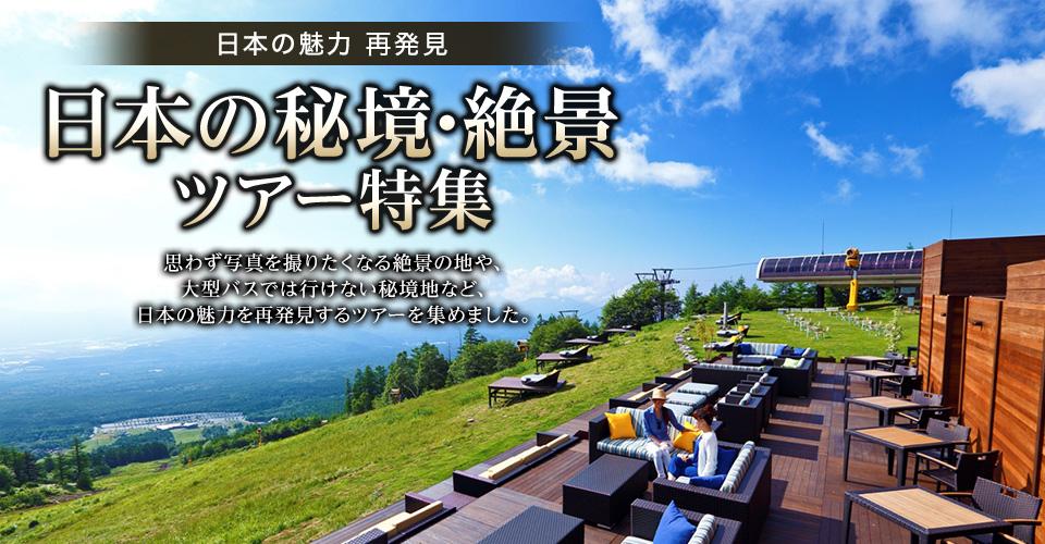 日本の秘境・絶景ツアー・旅行