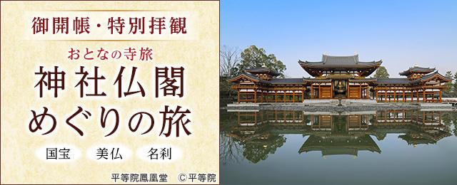神社仏閣めぐり(御開帳・特別拝観)の旅・ツアー│クラブツーリズム