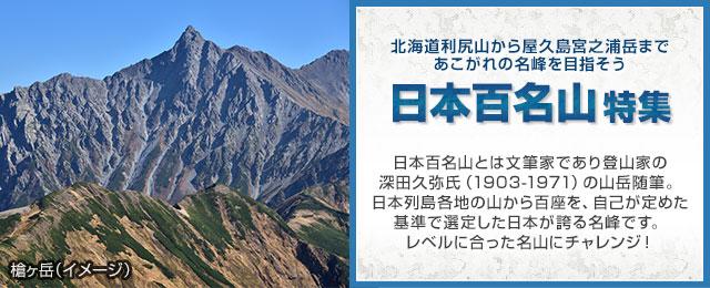 山 山形 百名 山形県の山一覧 標高順・標高の高い山ランキング