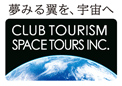 夢みる翼を、宇宙へ CLUB TOURISM SPACETOURS INC.