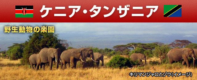 観光地案内|ケニア・タンザニア旅行・ツアー|クラブツーリズム