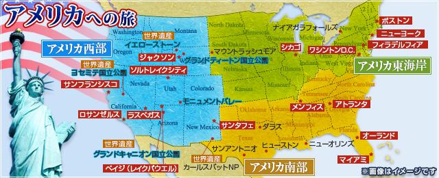 アメリカ ツアー おすすめ