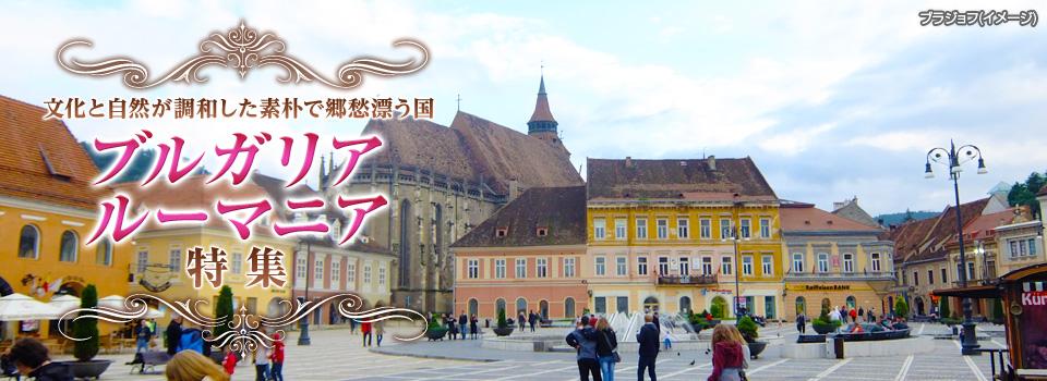 ブルガリア・ルーマニア旅行・ツアー・観光