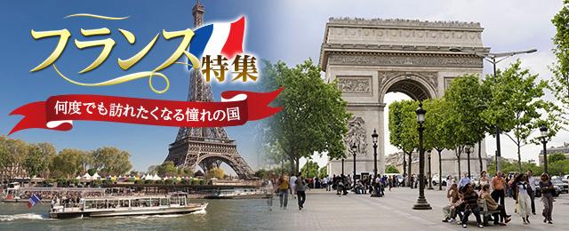 フランス旅行・ツアー・観光|クラブツーリズム