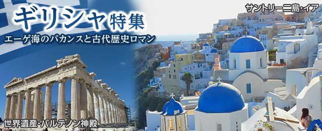 ギリシャ 観光プラン