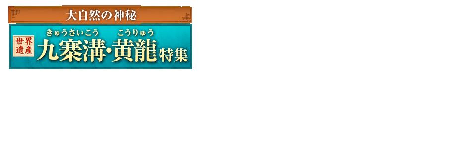 九寨溝の画像 p1_38