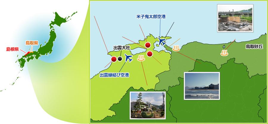 島根県観光MAP・名物情報