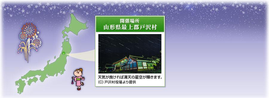 開催場所「山形県最上郡戸沢村」天気が良ければ満天の星空が輝きます。(C)戸沢村役場より提供