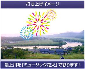打ち上げイメージ 最上川を「ミュージック花火」で彩ります!